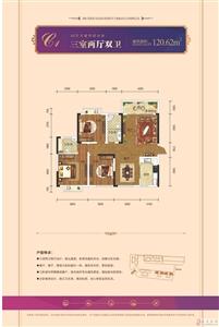 三室两厅两卫120.62