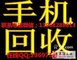 慈溪各地区专业上门回收二手手机,品牌型号不限!