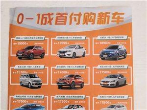 0-1成首付購新車!上個人戶,低利息,低月供!