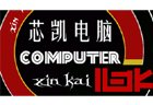 电脑手机维修