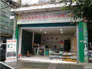 批發、零售各類作物農藥、化肥