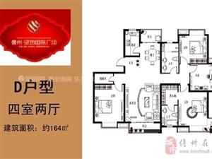 望海国际小区4室2厅2卫115万元