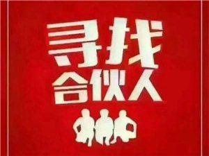 长阳付先生经营有一家连锁加盟餐厅招募合伙人