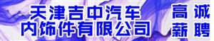天津吉中汽车内饰件有限公司