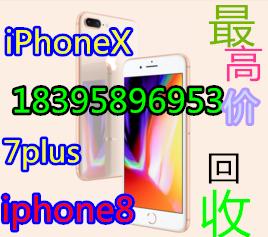 慈溪市二手手机回收