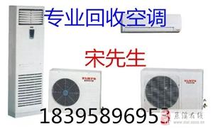 慈溪各种中央空调.家用挂式空调商用柜机和吸顶机回收