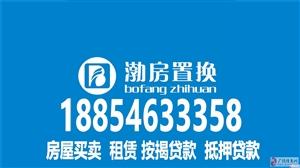 渤海经典125平精装带家具+空调1700元/月