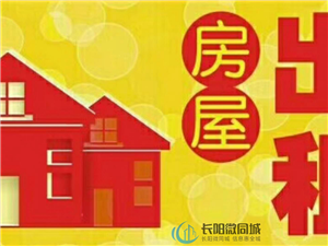 长阳城区原金龙美食城二楼有大一室一厅和三室两厅两套房屋出租!