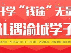 重庆有哪些好秋季补课班?重庆京翰初中补课机构排名