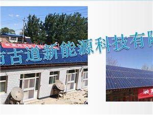 低价出售光伏发电系统