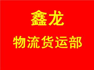 河南焦作鑫龙物流货运部