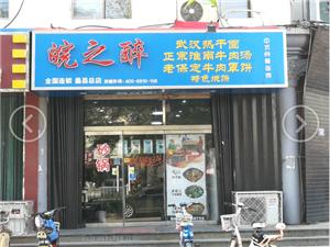 皖之醉中式快餐连锁-蠡县店最新推出:砂锅系列