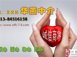 华燕中介盛世华城带电梯9楼94平88万中装