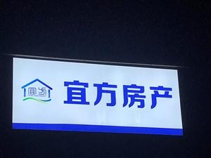 国维・中央府邸3室2厅1卫66.8万元