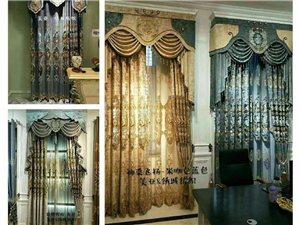 诗绒布业窗帘店