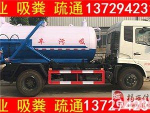 揭西县,专业专车,吸粪吸污,疏通管道,钻孔