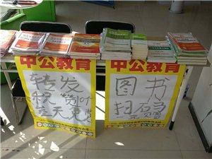 沾化中公教育送書啦!!!