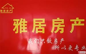5357京博华艺亭3室2厅2卫1500元/月