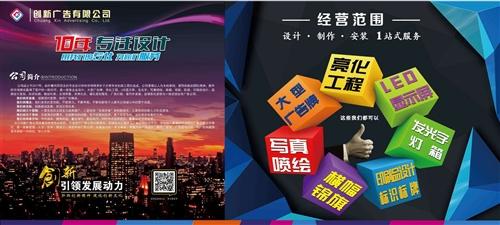 从江创新广告有限公司