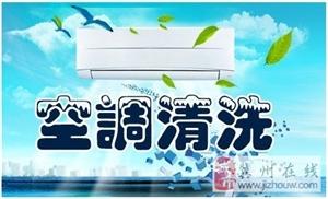 专业清洗空调,油烟机,地暖管道