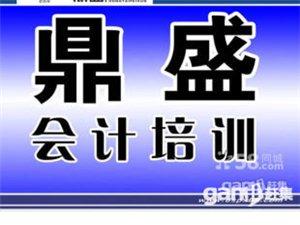 青州鼎盛会计培训班园你成功之梦