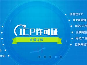 专业代理ICP,EDI,文网文,提供服务器托管,租用服务。