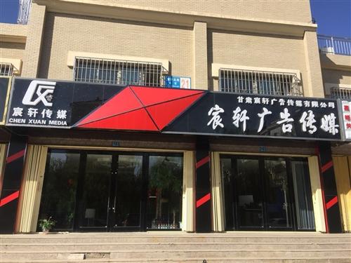 甘肃宸轩广告传媒有限公司