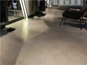 洛夫特清水地坪漆自流平水泥地面漆环氧树脂艺术涂料环