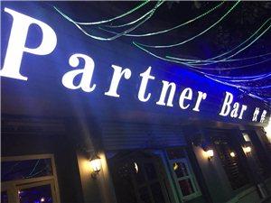 轉讓,望海公園伙伴酒吧