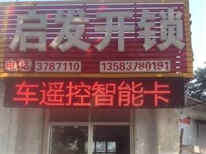 兗州啟發開鎖公司3787110