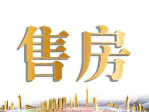 【售楼】铁力金城家园五楼78.36平 三阳