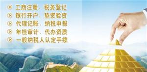 代理税务小规模1200元/年,一般纳税人2600元/年