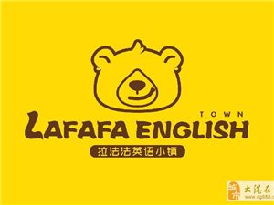 青少儿英语学习,就找拉法法英语小镇