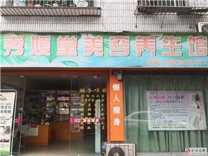 秀媛堂美容养生馆