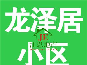 城中心龙泽居电梯房4室2厅2卫2600元/月