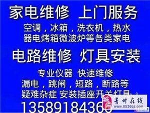 青州電工維修:跳閘、漏電、短路、斷路燈具安裝等