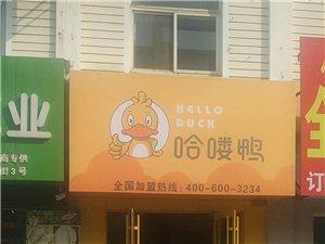 (转让)火炬公园经营中特色熟食鸭脖哈喽鸭接手就能盈