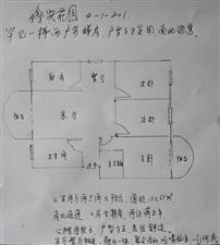 鑫安花园3室2厅2卫79.8万元