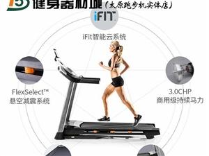 国庆节有买爱康跑步机的吗?组团啊