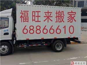 臨潼福旺來搬家公司68866610