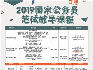 2019国考课程
