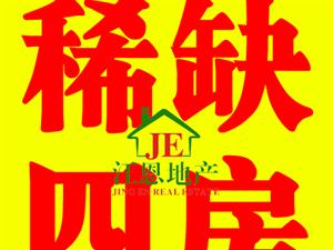 【县中心稀缺四房】祥龙花园4室2厅2卫91万元