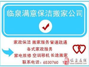 臨泉滿意家政保潔服務部 打造最優秀的服務團隊、最貼
