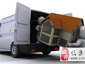 臨泉滿意家政保潔搬家公司