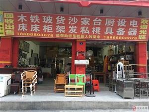 本店:城南新旧货市场,回收及出售各种家具、厨具。