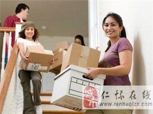 仁怀专业居民搬家小型搬家空调移机家具拆装