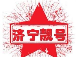 777888出售回收济宁地区吉祥号码