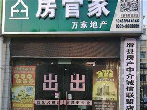 滑县香悦四季城2室2厅1卫850元/月