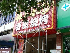 新濠天地娱乐官网县观城坡中心加油站门面出租1800元/月