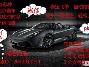 极速赛车全自动公式投注软件免费在线测试送可对接盘口